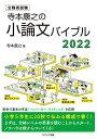 寺本康之の小論文バイブル 公務員試験 2022/寺本康之【1000円以上送料無料】