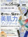LDK the Beauty mini 2020年12月号 【LDK the Beauty増刊】【雑誌】【1000円以上送料無料】
