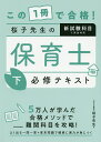 この1冊で合格!桜子先生の保育士必修テキスト 下/桜子先生【1000円以上送料無料】