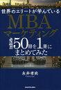 世界のエリートが学んでいるMBAマーケティング必読書50冊を1冊にまとめてみた/永井孝尚【1000円以上送料無料】