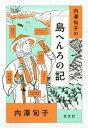 内澤旬子の島へんろの記/内澤旬子【1000円以上送料無料】