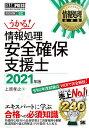 情報処理安全確保支援士 対応試験SC 2021年版/上原孝之【1000円以上送料無料】
