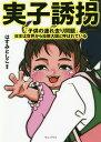 実子誘拐 「子供の連れ去り問題」−日本は世界から拉致大国と呼ばれている/はすみとしこ【1000円以上送料無料】