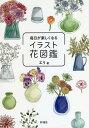 毎日が楽しくなるイラスト花図鑑/エリ【1000円以上送料無料】