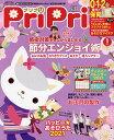 PriPri(プリプリ) 2021年1月号【雑誌】【1000円以上送料無料】