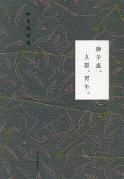 獅子座、A型、丙午。/<strong>鈴木保奈美</strong>【1000円以上送料無料】