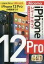 ゼロからはじめるiPhone 12 Proスマートガイド〈ドコモ完全対応版〉/リンクアップ【1000円以上送料無料】