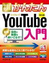 今すぐ使えるかんたんYouTube入門/AYURA【1000円以上送料無料】