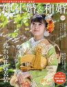 神社婚&和婚 日本の伝統が薫る格調高い結婚式 令和3年版春号【1000円以上送料無料】