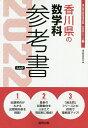 '22 香川県の数学科参考書/協同教育研究会【1000円以上送料無料】