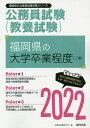 '22 福岡県の大学卒業程度(1類)/公務員試験研究会【1000円以上送料無料】