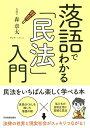 落語でわかる「民法」入門/森章太【1000円以上送料無料】