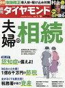 週刊ダイヤモンド 2021年1月16日号【雑誌】【1000円以上送料無料】