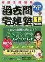 過去問宅建塾 宅建士問題集 2021年版1【1000円以上送料無料】