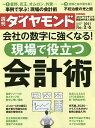 週刊ダイヤモンド 2021年2月6日号【雑誌】【1000円以上送料無料】