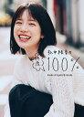 弘中綾香の純度100% inside of Ayaka Hironaka/弘中綾香【1000円以上送料無料】