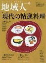 地域人 第66号/地域構想研究所【1000円以上送料無料】