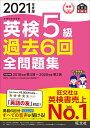 英検5級過去6回全問題集 文部科学省後援 2021年度版【1000円以上送料無料】