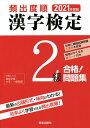 頻出度順漢字検定2級合格!問題集 2021年度版/漢字学習教育推進研究会【1000円以上送料無料】