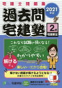 過去問宅建塾 宅建士問題集 2021年版2【1000円以上送料無料】
