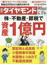 週刊ダイヤモンド 2021年2月27日号【雑誌】【1000円以上送料無料】