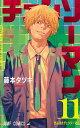 チェンソーマン 11/藤本タツキ【1000円以上送料無料】