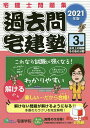 過去問宅建塾 宅建士問題集 2021年版3【1000円以上送料無料】