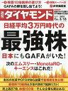 週刊ダイヤモンド 2021年3月13日号【雑誌】【1000円以上送料無料】