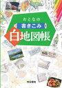 おとなの書きこみ白地図帳/帝国書院【1000円以上送料無料】