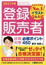 登録販売者試験対策必修ポイント450 イラストQ&A式 2021年版/新井佑朋【1000円以上送料無料】