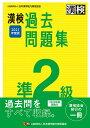 漢検過去問題集準2級 2021年度版【1000円以上送料無料】