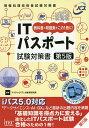 ITパスポート試験対策書 教科書と問題集をこの1冊に!/アイテックIT人材教育研究部【1000円以上送料無料】