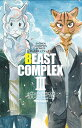 BEAST COMPLEX 3/板垣巴留【1000円以上送料無料】