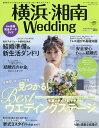 横浜・湘南Wedding No.30【1000円以上送料無料】