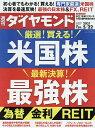 週刊ダイヤモンド 2021年5月22日号【雑誌】【1000円以上送料無料】