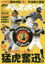 週刊ベースボール 2021年5月31日号【雑誌】【1000円以上送料無料】