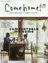 Come home! vol.64【1000円以上送料無料】