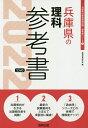 '22 兵庫県の理科参考書/協同教育研究会【1000円以上送料無料】