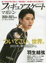 フィギュアスケート・マガジン 2020−2021Vol.5【1000円以上送料無料】