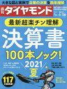 週刊ダイヤモンド 2021年6月26日号【雑誌】【1000円以上送料無料】