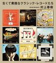 古くて素敵なクラシック・レコードたち/村上春樹【1000円以上送料無料】