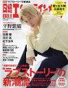 日経エンタテインメント! 2021年9月号【雑誌】【1000円以上送料無料】