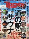 日経トレンディ 2021年9月号【雑誌】【1000円以上送料無料】