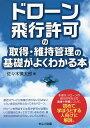 ドローン飛行許可の取得・維持管理の基礎がよくわかる本/佐々木慎太郎【1000円以上送料無料】