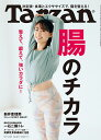 ターザン 2021年9月9日号【雑誌】【1000円以上送料無料】
