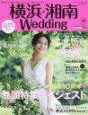 横浜・湘南Wedding No.31【1000円以上送料無料】