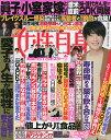 週刊女性自身 2021年10月5日号【雑誌】【1000円以上送料無料】