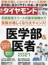 週刊ダイヤモンド 2021年10月9日号【雑誌】【1000円以上送料無料】