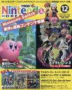 Nintendo DREAM 2021年12月号【雑誌】【1000円以上送料無料】