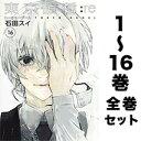 東京喰種(トーキョーグール):re 全巻セット 1-16巻(最新巻含む全巻セット)/石田スイ